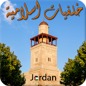 Jordan Islamic Wallpapers
