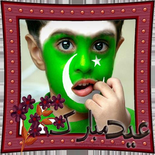 Eid Mubarak Photo Frame 17
