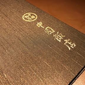 最高の中華料理店で味わう絶品の担々麺 / 東京都港区六本木の「中国飯店」