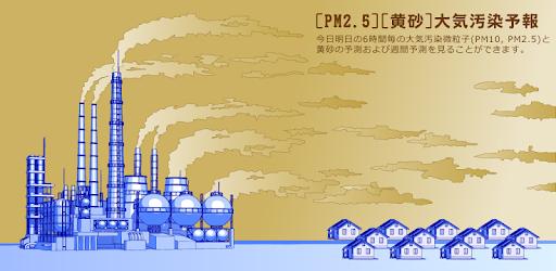 の pm2 黄砂 今日 5