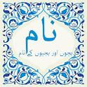 Islamic names اسلامی نام icon