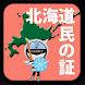 北海道民の証