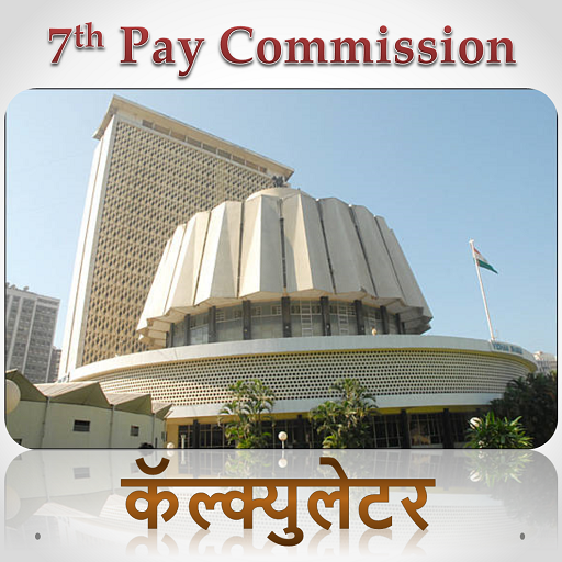 7th Pay Commission Calculator - Maharashtra - Apps on Google Play