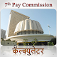 7th Pay Commission Calculator - Maharashtra APK