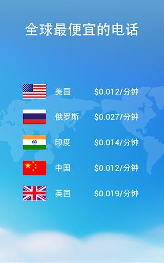 WhatsCall - 全球最便宜的电话