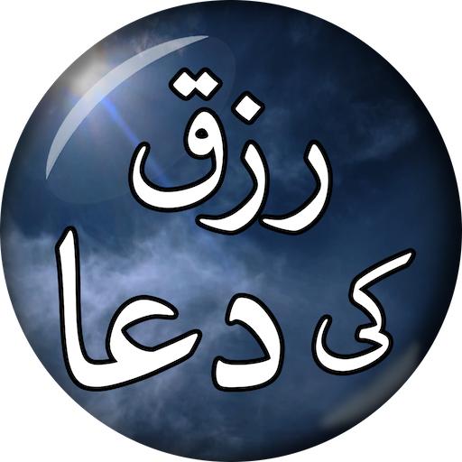 Rizq Mein Izafa Ki Dua - Dolat Kamanay Ka Wazifa Android APK Download Free By Pak Appz