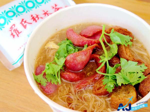 川子麵線、羅氏秋水茶 傳統麵線新吃法