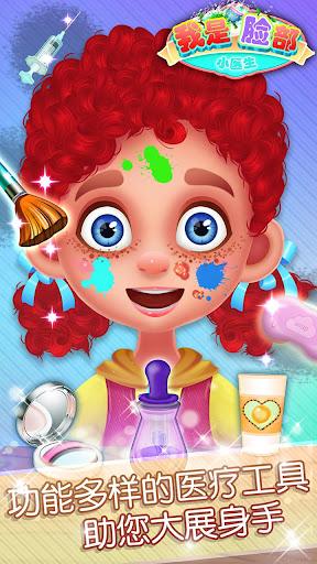 我是臉部小醫生-美膚化妝護理