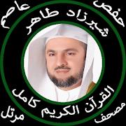 شيرزاد طاهر القرآن كامل جودة عالية حفص عن عاصم APK