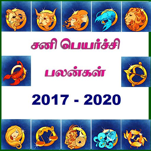 Sani Peyarchi 2017 - 2020 Palan - Apps on Google Play