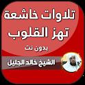 خالد الجليل تلاوات خاشعة تهز القلوب بدون نت icon