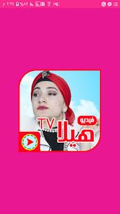 هيلا تي في - hayla tv - náhled