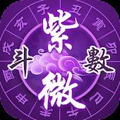 紫微斗數-占卜算命盤分析,星座塔羅牌開運
