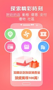 LOC智慧入口 screenshot 11