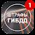 Штрафы ГИБДД с Фото - Проверка и Оплата Онлайн file APK for Gaming PC/PS3/PS4 Smart TV