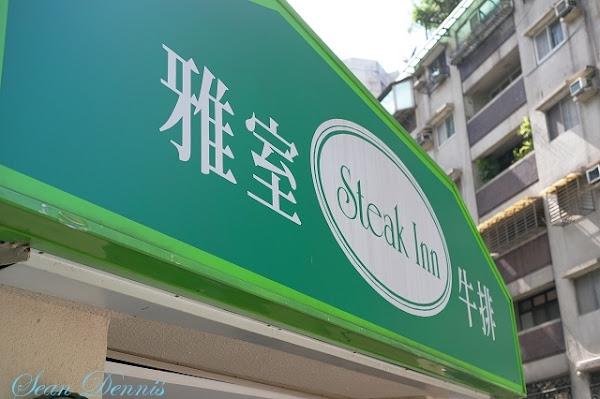 台北高CP值牛排 雅室牛排(平日商業午餐)