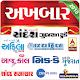 Download ePaper Gujarati - Gujarati News Paper For PC Windows and Mac