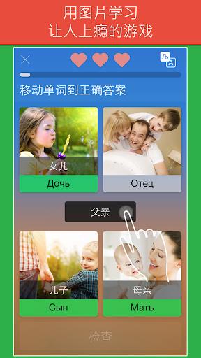 玩教育App|俄语:交互式对话 - 学习讲 -门语言免費|APP試玩