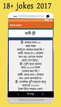 Download Adult jokes by apps maja bd APK latest version app
