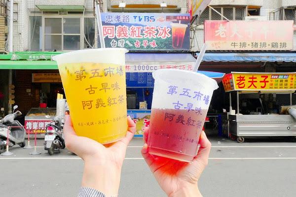 炎伯紅茶冰(原第五市場阿義紅茶冰 )