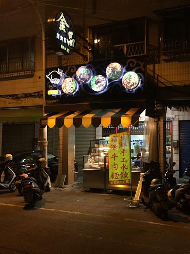 金品麵食館 鄭和店