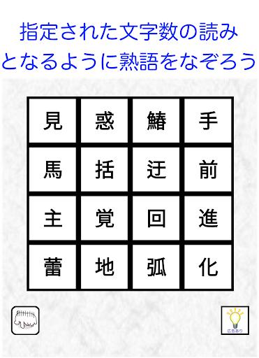 u6f22u5b57u30b1u30b7u30deu30b9u3010u7528u610fu3055u308cu305fu6f22u5b57u3092u5168u3066u6d88u3057u3066u3044u3053u3046u3002u5c0fu5b66u30fbu4e2du5b66u30ecu30d9u30ebu301cu6f22u691cuff11u7d1au30ecu30d9u30ebu307eu3067u3011 3.03 screenshots 10