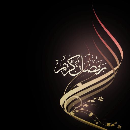 سنن رمضان