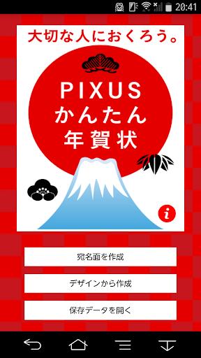 PIXUSu304bu3093u305fu3093u5e74u8cc0u72b6 3.0.0 Windows u7528 1