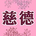 慈德聯合診所 icon