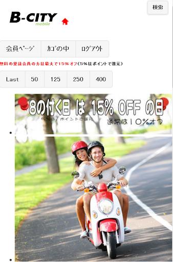 バイクパーツCITY