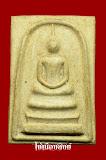 หลวงพ่อจวนวัดหนองสุ่ม จ.สิงห์บุรี สมเด็จเสาร์๕ พิมพ์ใหญ่ ปี2515