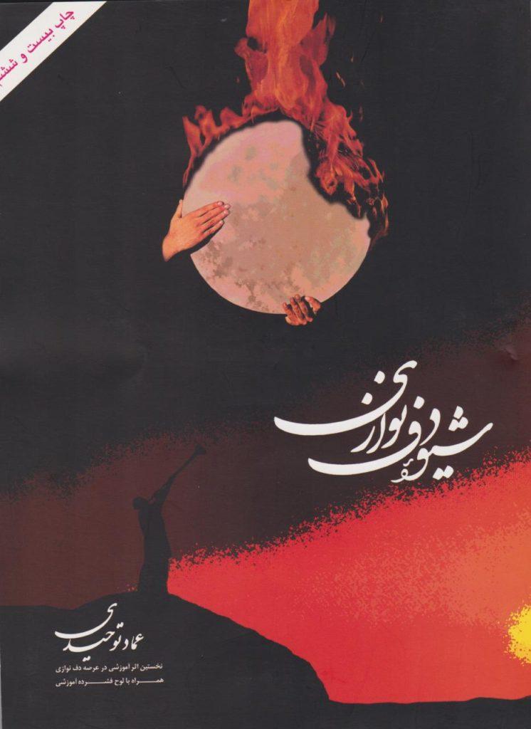 کتاب شیوه دفنوازی عماد توحیدی با سی دی انتشارات کتاب فرزانه