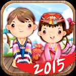 2015년 운세 전통 토정비결 Icon