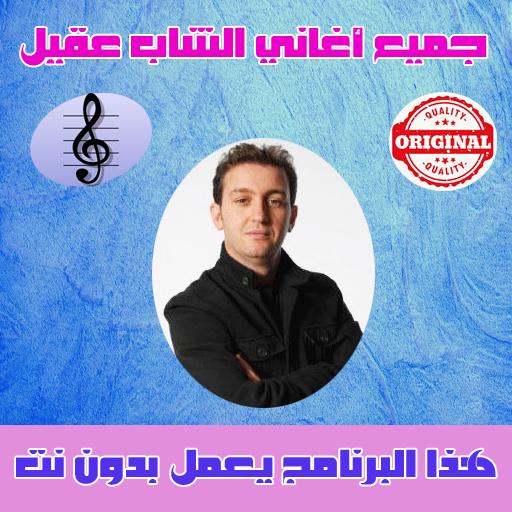 جميع اغاني الشاب عقيل بدون نت - Cheb Akil