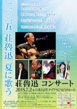 Photo: 荘魯迅コンサート「夏にうたう」 フライヤー別案2 2015.5