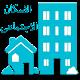 Download Social Housing تطبيق الاسكان الاجتماعى For PC Windows and Mac