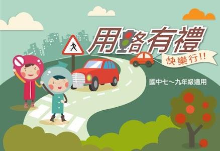 交通安全教育教學電子書-國中2 screenshot 0