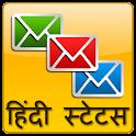 Hindi Status SMS ✪ हिंदी में ! icon