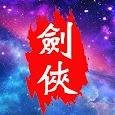 魔宠剑侠传奇 icon