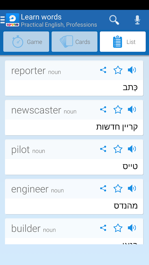 Morfix-Hebrew Engl. Translator- screenshot