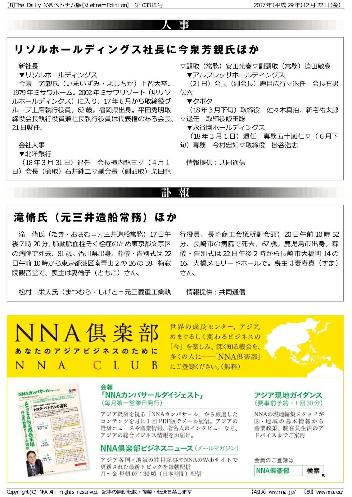 NNA_IC_171222-8.jpg