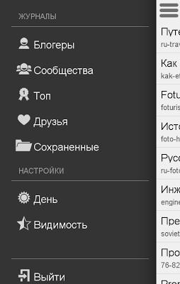 ЖЖ Избранное - screenshot
