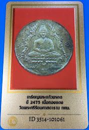 ###พระมีบัตรรับรอง 40บาท###เหรียญพระแก้วมรกต เนื้อทองแดง สภาพสวย ปี2475 วัดพระศรีรัตนศาสดาราม จ.กรุงเทพ พร้อมบัตรรับรองเวปดีดี-พระ