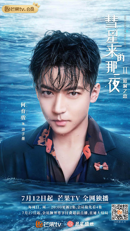 Web Drama The Night Of The Comet 2 Chinesedrama Info