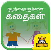 Kids Short Stories in Tamil Grandma Moral Stories