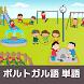 イラストポルトガル語~公園編~ - Androidアプリ