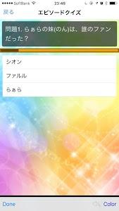 クイズ for プリパラ screenshot 1