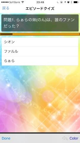android クイズ for プリパラ Screenshot 1