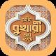 bukhari sharif bangla - বুখারী শরীফ সম্পূর্ণ বাংলা Download for PC Windows 10/8/7