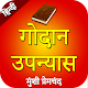 Godaan Novel by Munshi Premchand in Hindi ( गोदान) for PC Windows 10/8/7